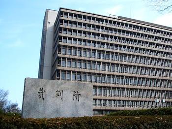 大阪地裁.jpg